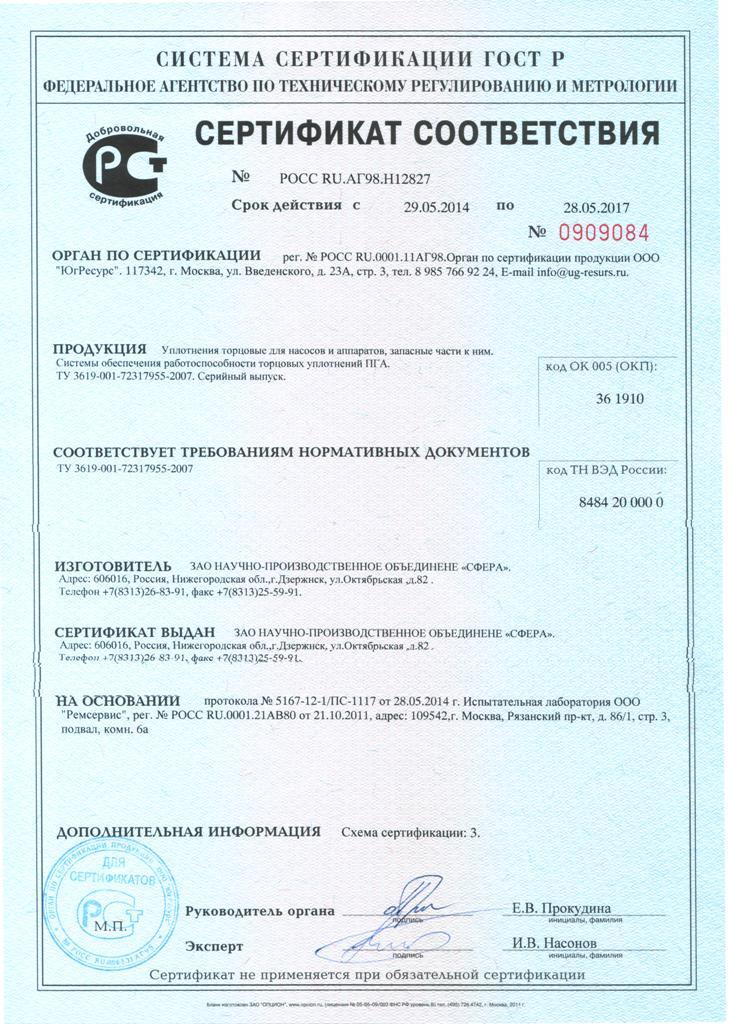 Сертификат соответствия УПЛОТНЕНИЯ ТОРЦОВЫЕ 29.05.2014